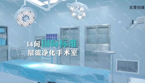 重庆华美层流净化手术室