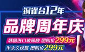 成都铜雀台12年店庆特惠价格表来了 12元可换购脱毛等项目
