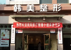 兰州韩美医疗美容门诊部