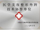 医学美容整形外科技术协作单位