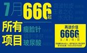 2017深圳富华整形7月7大爆款项目666元