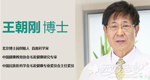 王朝刚 北京博士园植发医生