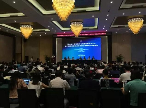 第二届中国整形美容外科脂肪活细胞学术高峰论坛