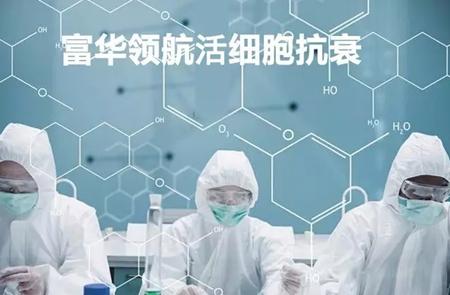 深圳富华领航活细胞抗衰