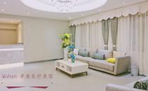 武汉卓美整形医院休息室