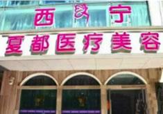 西宁夏都医疗美容医院