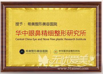 长沙希美获得华中眼鼻精细整形研究所荣誉