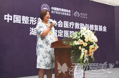 武汉禾丽医疗美容医院总经理李佳恩致辞