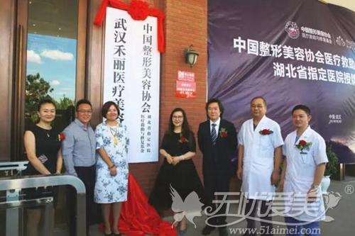 武汉禾丽医疗美容医院揭牌仪式现场