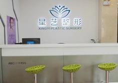 郑州星艺医疗美容诊所