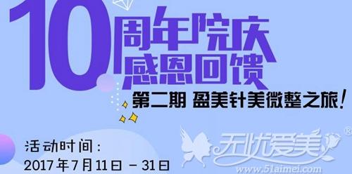 上海盈美7月整形优惠