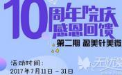 7月上海盈美10周年院庆优惠 国产瘦脸针980元/支