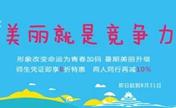 漳州美博士2017整形优惠 芭比鼻8800元师生可享8折特惠