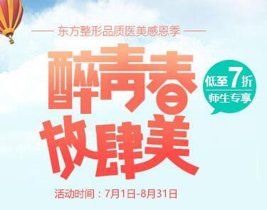 """温州东方整形暑期美丽大放""""价"""""""