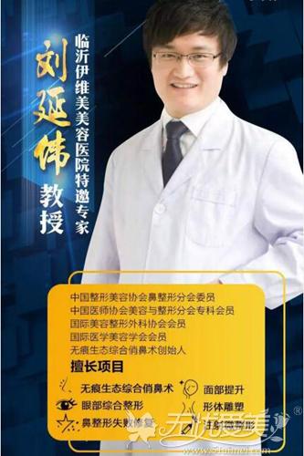 8月11-12日刘延伟坐诊临沂伊维美