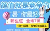 江苏南京施尔美暑期特惠 瘦脸针980元还有上海九院专家坐诊