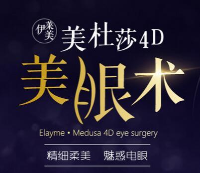 芜湖伊莱美整形医院,您做双眼皮修复手术医院!