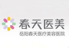 岳阳阳光(原春天)医疗美容医院