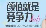 北京莫琳娜暑期整形提升颜值竞争力 玻尿酸398元为您助力