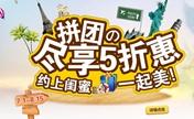 重庆赛格尔七月整形团购价 隆鼻1500元起还有5折优惠
