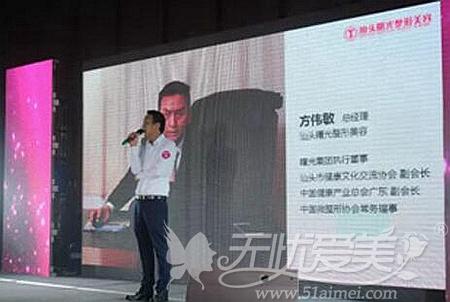 曙光品牌战略联合发布会主办方总经理方伟敏先生致辞