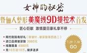 暨西安俪人整形美魔线9D提拉术首发优惠活动 线雕隆鼻4980元