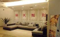 萍乡丽芙整形美容诊所接待室