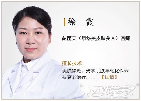 金华华美激光医生徐霞