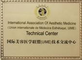 国际美容医学联盟技术交流中心