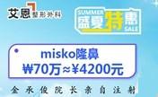 韩国艾恩整形医院暑期学生优惠 鼻综合仅需24000元
