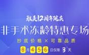 长沙雅美非手术冻龄特惠专场 埋线提升特惠仅需6980元