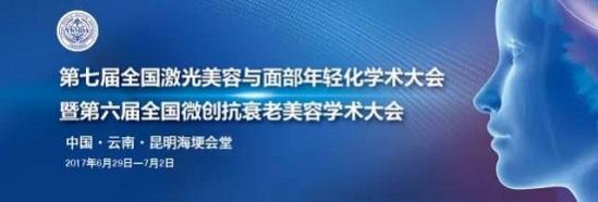 广州紫馨肖和院长应邀出席第七届全国激光美容大会