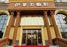 郑州伊莱美医疗美容医院