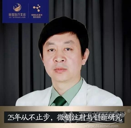 北京丽都整形医生隋志甫教授