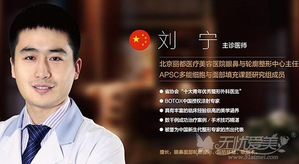 刘宁 北京丽都整形医院专家