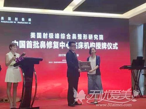 北京丽都整形成为射极峰中国首批鼻整形修复基地