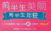 广州广大微创整形8月优惠整形价格一览表 立体隆鼻9800