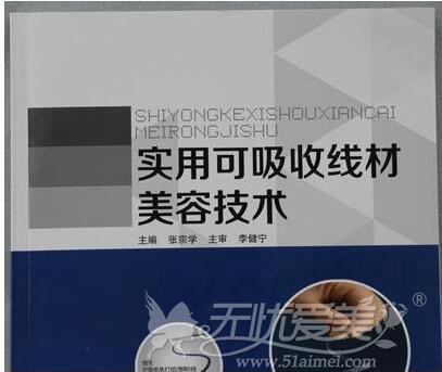 张宗学博士主编  本线材美容专著《实用可吸收线材美容技术》