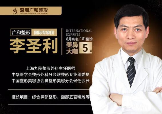 上海九院李圣利教授8月5日亲诊广和,妙手打造精致美鼻!