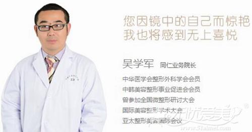 吴学军 宁波同仁整形医院医生