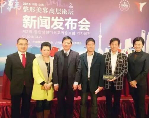 李圣利教授出席2016整形美容高层论坛新闻发布会