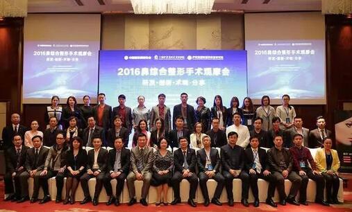 李圣利教授与尹卫民博士一同出席2016鼻综合整形手术观摩会