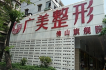 佛山广美整形美容医院大楼
