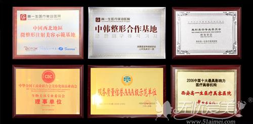 西安高一生获得荣誉展示