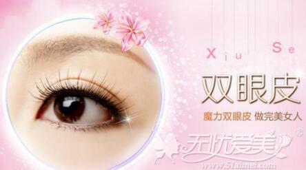 深圳美莱韩式双眼皮手术