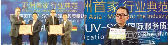 北京丽都整形服务升级,通过德国莱茵TUV-SQS国际服务质量认证体系
