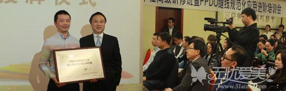 北京丽都被授予PPDO可吸收缝合线临床规范化应用培训基地