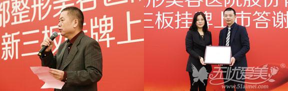 北京丽都成功登陆新三板市场