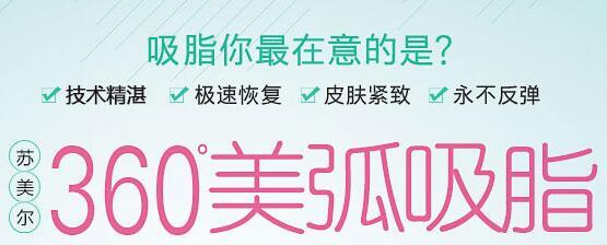 要想瘦,选择淮安苏美尔360°美弧吸脂!