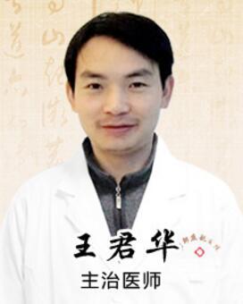 王君华 邯郸燕赵中医医院整形外科